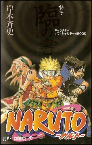 Rin-no-Sho-Naruto