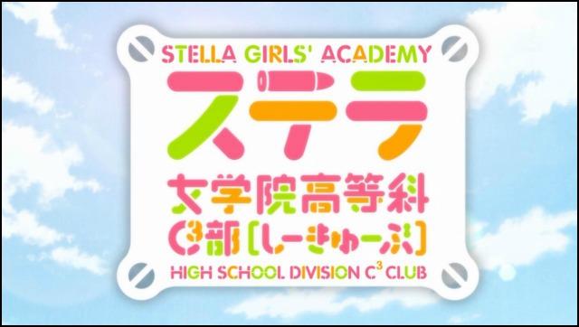 [Commie] Stella Jogakuin Koutouka C3-bu - 03 [CE76AC5E].mkv_snapshot_01.18_[2013.07.27_21.17.43]