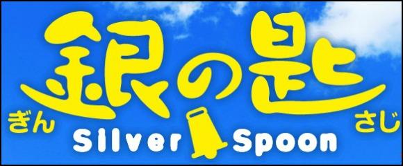 silver-spoon-gin-no-saji-live-action