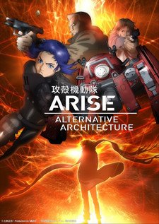 Koukaku Kidoutai Arise - Alternative Architecture