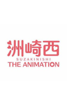 Suzakinishi - The Animation
