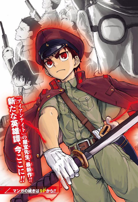 Red Sprite: Battle Shonen Sombrio