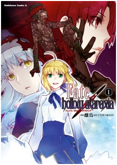 Capa do primeiro volume do mangá Fate/hollow ataraxia.