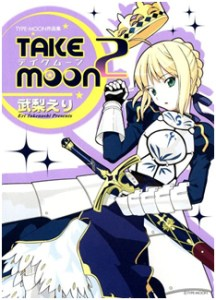 Capa japonesa do segundo volume de Take-Moon.