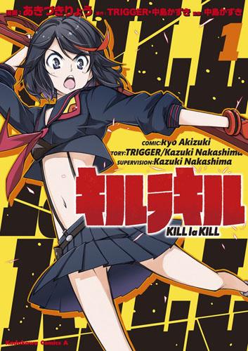 kill_la_kill_manga