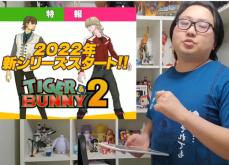 GIRO DO XIL: URASAWA TOMA HATE NO TWITTER, Tiger and Bunny 2 e Kinnikuman anime