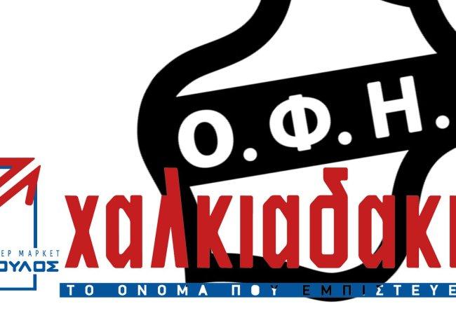 10.000 μετοχές του ΟΦΗ δίνουν τα S/M Χαλκιαδάκης