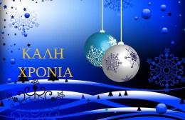 Kαλή χρονιά!