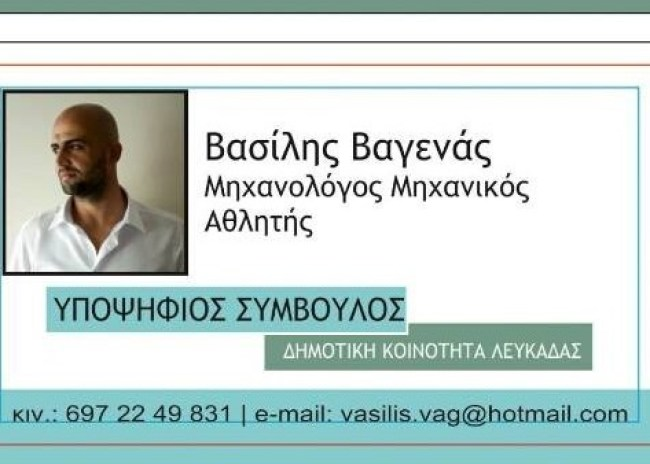 Yποψήφιος στην Λευκάδα ο Βαγενάς