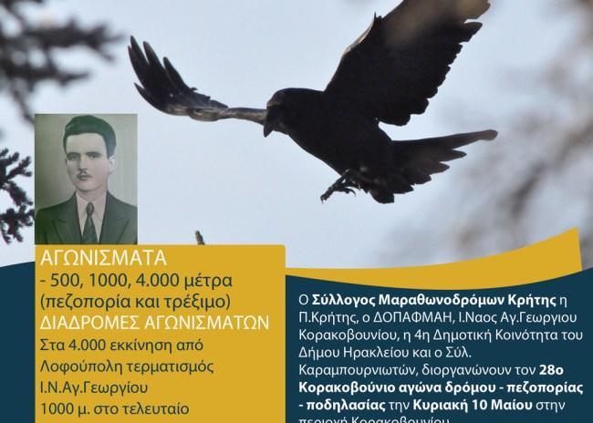 Στις 10 Μαΐου ο Κορακοβούνιος Δρόμος με την συμμετοχή αθλητών του ΟΦΗ