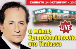 Ο Μάκης Χριστοδουλόπουλος LIVE στο Thalassa Club