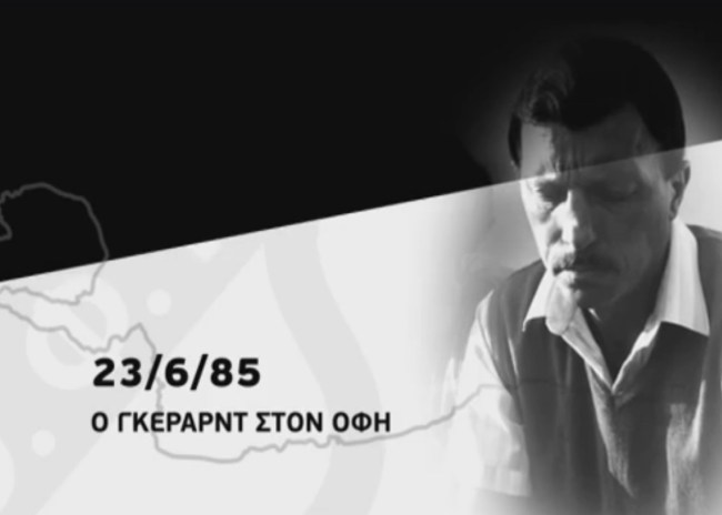 Video / Στις 11 Ιανουαρίου το αφιέρωμα στον «μύθο» του Ευγένιου Γκέραρντ