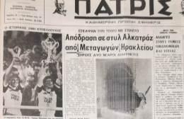 CupDay: Ιούνιος του '87: Ο ΟΦΗ Κυπελλούχος και η απόδραση – Αλκατράζ!