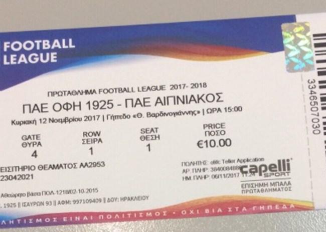 Σε κυκλοφορία τα εισιτήρια του ΟΦΗ-Αιγινιακός