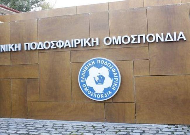 Μέχρι το μεσημέρι της Παρασκευής η κατάθεση εγγράφων στην ΕΠΟ