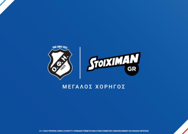Επιβεβαίωση Gentikoule: ΟΦΗ και Stoiximan μαζί μέχρι το 2020!