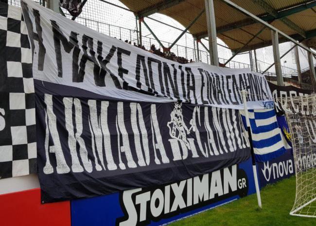 Το πανό για την Μακεδονία από τους φίλους του ΟΦΗ