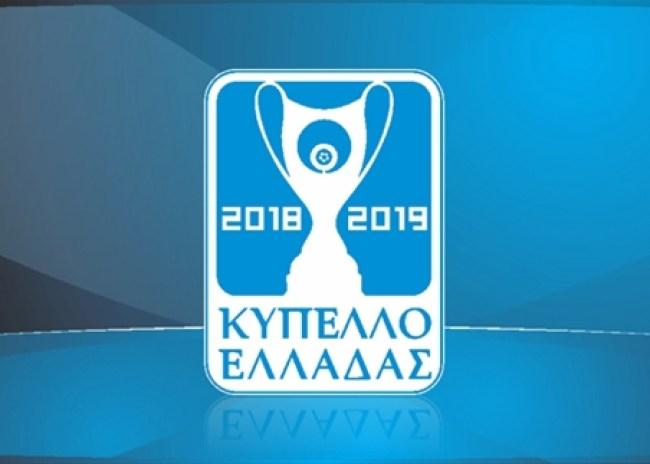 Ορίστηκαν οι ρεβάνς της προημιτελικής φάσης του Κυπέλλου Ελλάδας