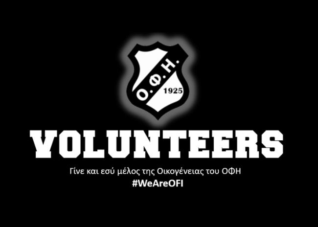 """Ο ΟΦΗ λανσάρει το πρόγραμμα εθελοντισμού: """"#WeAreOFI"""""""