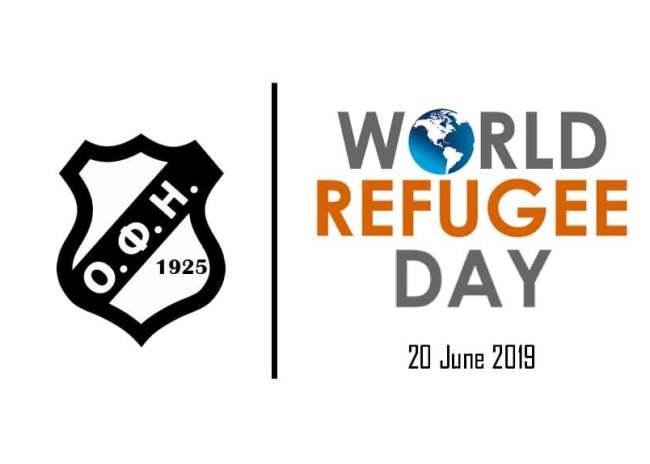 Pic | Ο ΟΦΗ στηρίζει την Παγκόσμια Ημέρα υπέρ των προσφύγων