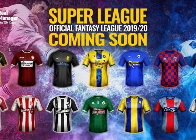Η Super League ανακοίνωσε το νέο της παιχνίδι