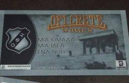 Κάρτα ενίσχυσης από την γυναικεία ομάδα του ΟΦΗ