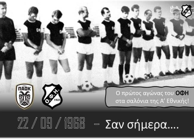 Σαν σήμερα: Το πρώτο επίσημο παιχνίδι στην Α' Εθνική