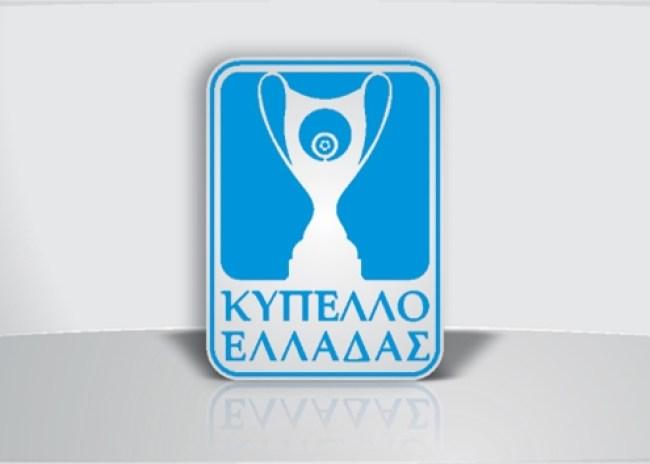 Σήμερα στις 13.00 η Κλήρωση της 3ης φάσης του Κυπέλλου Ελλάδας
