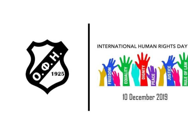 Pic   Το μήνυμα του ΟΦΗ για την Παγκόσμια Ημέρα Ανθρωπίνων Δικαιωμάτων