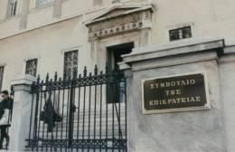 Απορρίφθηκε από το ΣτΕ το αίτημα ΠΑΟΚ και Ξάνθης για «πάγωμα» της υπόθεσης