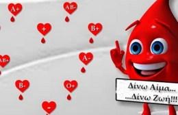 Kαλεί τους αιμοδότες η 7η ΥΠΕ Κρήτης