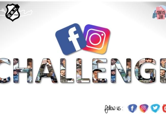 Σήμερα η κλήρωση για το ΟΦΗ Challenge