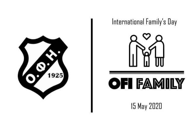 Ο ΟΦΗ στέλνει το μήνυμα για την παγκόσμια ημέρα οικογένειας