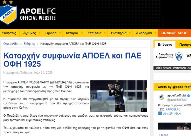 """Το """"αντίο"""" του ΑΠΟΕΛ και η ανακοίνωση για την συμφωνία με τον ΟΦΗ"""