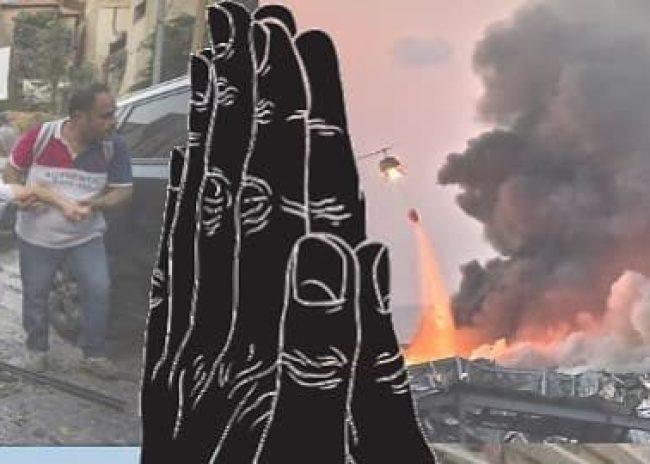 Pic   Το μήνυμα του OΦΗ για την τραγωδία στη Βηρυτό