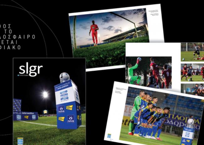 slgr Panorama: Το ηλεκτρονικό περιοδικό της Super League είναι πάλι εδώ!