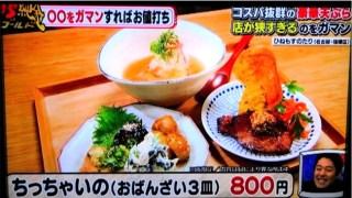 ちっちゃいの(おばんざい)3皿 800円