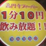 お酒の飲み放題が1分10円、料理は全品200円の激安居酒屋がTVで紹介