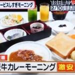 PS純金で紹介された超お値打ち、松阪牛のカレーが食べ放題!三重県