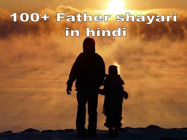Father shayari in hindi