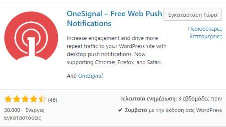 Πως να προσθέσετε Push Notifications σε μία εγκατάσταση WordPress