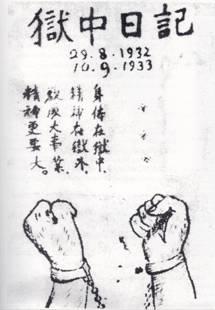 Bìa Ngục Trung Nhật Ký