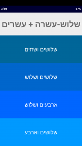Hebrew Number Whizz - Arithmetic Quiz