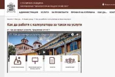 Столична община с калкулатор за цените на услугите за граждани
