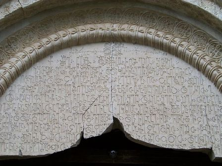 Церковь Баракони