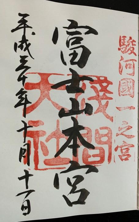 Hong Sengen Tashi Temple stamp