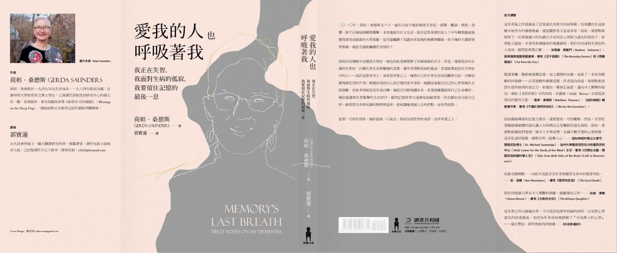 Memory's Last Breath is out in Chinese: 愛我的人也呼吸著我:我正在失智,我面對生病的孤寂,我要留住記憶的最後一息