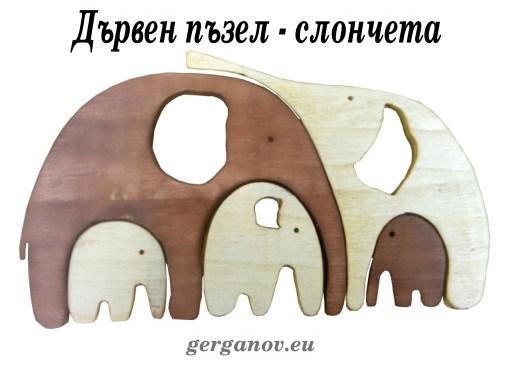 Пъзел – Слончета