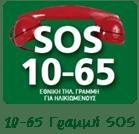 grammi-sos-1065