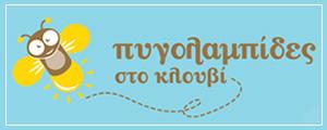 Πυγολαμπίδες Banner
